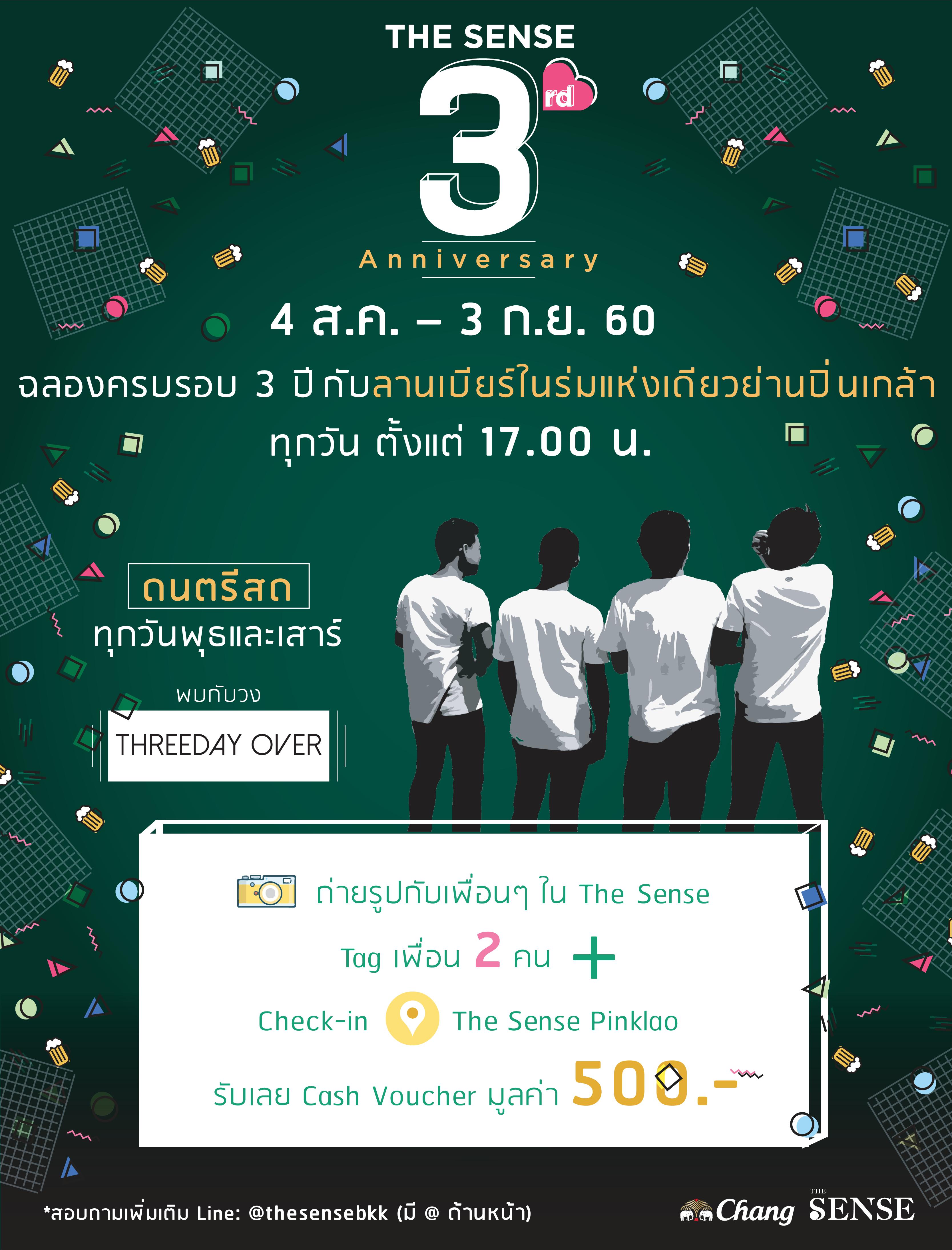 TheSense The Sense 3rd Anniversary